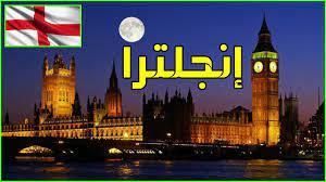 معلومات عن بريطانيا 2021 England
