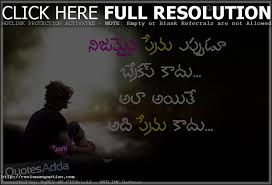 Best Ever Love Quotes In Telugu Hover Me Gorgeous Free Love Quotes