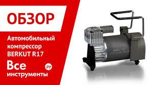 Обзор автомобильного портативного <b>компрессора BERKUT R17</b> ...
