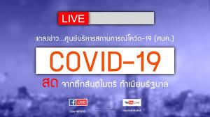 ถ่ายทอดสดแถลงข่าวศูนย์บริหารสถานการณ์โควิด-19 (ศบค.)จากตึกสันติไมตรี  ทำเนียบรัฐบาล - YouTube