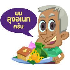 Image result for ลุงเอนก ขนมหวานเมืองเพชร