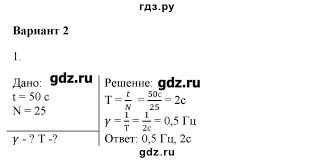 ГДЗ контрольные работы контрольная работа вариант физика   5 вариант 2 1 ГДЗ по физике 9 класс Марон А Е дидактические материалы контрольные работы контрольная