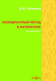 Курсовая работа на тему Координатный метод в математике ЭБС  Гальцева Д А Курсовая работа на тему