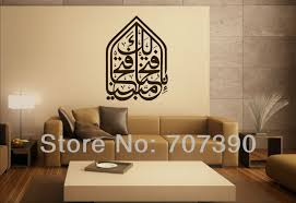 Small Picture 33 Islamic Wall Decals Islamic Muslim Mural Art Removable