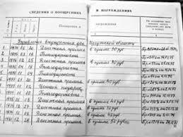 Преступления из прошлого Байкал Инфо view the full image