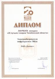 Награды и дипломы ДЕЛСОТ Сертификат участника выставки Мир климата 2013 г