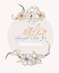 بطاقات تهنئة بمناسبة عيد الأضحى المبارك اعاده الله علينا وعليكم بالخير  والبركة