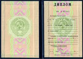 Купить диплом в Калуге продажа оригинальных дипловмов в Калуге  15 000 Диплом о высшем образовании образцов 1975 1996 гг