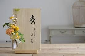 和風スタイルのウェルカムボード笑寿和笑寿 Enjyu
