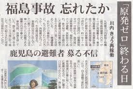「川内原発事故」の画像検索結果