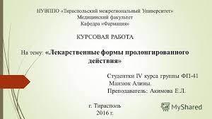 Презентация на тему НУВППО Тираспольский межрегиональный  1 НУВППО Тираспольский межрегиональный Университет Медицинский