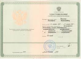 Медиаторы Арбитражный суд Омской области Свидетельство о повышении квалификации 1