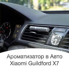 Ароматизатор для автомобиля <b>Xiaomi Mi</b> Guildford X7 Новый! iTime