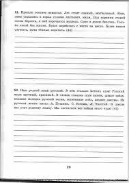 Мобильный liveinternet Кузнецова примеров по русскому языку  Мобильный liveinternet Кузнецова 5000 примеров по русскому языку контрольное списывание 3 класс