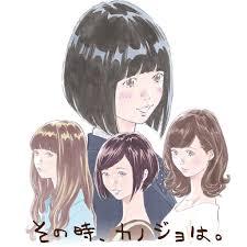 Sono Toki, Kanojo wa.
