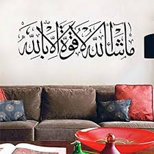 hot islamic wall stickers quotes muslim arabic home decoration bedroom mosque vinyl decals god allah on home wall art quotes with hot islamic wall stickers quotes muslim arabic home decoration