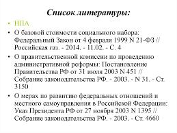 Актуальность темы дипломной работы в сфере юриспруденции  Актуальность темы Список литературы