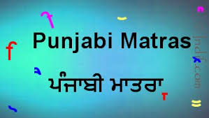 Punjabi Chart Punjabi And Gurmukhi Alphabets Varnmala Charts With Pictures