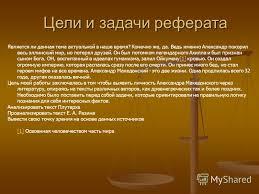 Презентация на тему ГОУ Гимназия Московская городская   Реферат на тему Иван Грозный 2 Цели