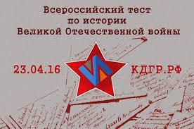 Омичи напишут Всероссийский тест по истории Великой Отечественной  Омичи напишут Всероссийский тест по истории Великой Отечественной войны