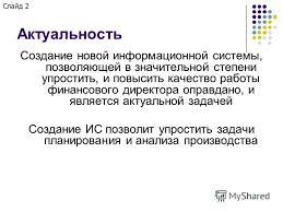 Презентация на тему Тема дипломного проекта Разработка  2 Актуальность