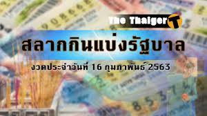 ตรวจหวย 16 กุมภาพันธ์ 2563 รางวัลที่ 16 สลากกินแบ่ง 1/2/63 | The Thaiger:  ข่าวไทยและภูเก็ต