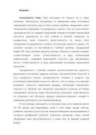 Гражданско правовая ответственность за вред причиненный  Условия гражданско правовой отвественности за вред причиненный источниками повышенной опасности диплом 2010 по теории