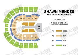 Shawn Mendes Seating Chart Shawn Mendes The Tour 2019 Damai Cn
