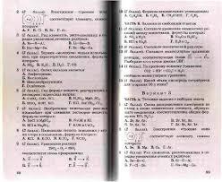 Скачать Химия класс Контрольные и проверочные работы к  Химия 8 класс Контрольные и проверочные работы Вертикаль ФГОС