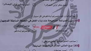 صور تسريب امتحان العربى ثانوية عامة 2021 بالإجابة على مواقع التواصل  الاجتماعي - موقع صباح مصر