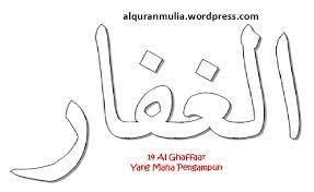 Hampir di setiap moment kehidupan kita mengucapkan perkataan mulia ini asmaul husna adalah 99 nama allah yang indah dan sesuai dengan sifatnya. 32 Kaligrafi Tulisan Asmaul Husna Gambar Tulisan