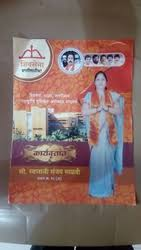 Samarth Printings - Manufacturer Of Pamphlet & Advertising Brochure ...