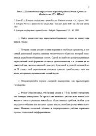 Декан НН Контрольные вопросы по истории отечественного  Контрольные вопросы по истории отечественного государства и права