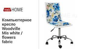 <b>Компьютерное кресло Woodville Mis</b> white / flowers fabric. Купите ...