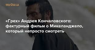 «<b>Грех</b>» Андрея Кончаловского: фактурный <b>фильм</b> о ...