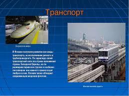 Транспорт в китае реферат есть ответ Транспорт в китае реферат
