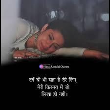 At Hinditruequotes Hindi Quotes Like