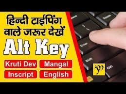Alt Key Code For Hindi And English Typing Download Hindi