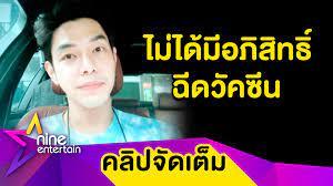"""อาร์ต พศุตม์"""" เล่านาทีฉีดวัคซีนป้องกันโควิด-19 ปัดได้รับอภิสิทธิ์เพราะเป็น ดารา (คลิปจัดเต็ม) - NineEntertain ข่าวบันเทิงอันดับ 1 ของไทย"""