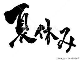 夏休み文字のイラスト素材 24889297 Pixta