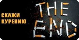 Вред курения на организм человека Вред