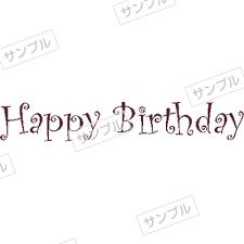 無料素材 誕生日の文字イラスト素材38 詳細楽だねonline 素材
