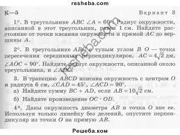 ГДЗ по геометрии для класса Б Г Зив контрольная работа К  К 5 Вариант 3 1° В треугольнике abc ∠a 60°