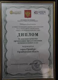 Оренбург на Всероссийском конкурсе получил диплом за высокое  Оренбург на Всероссийском конкурсе получил диплом за высокое качество предоставления муниципальных услуг