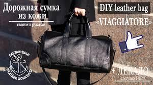 <b>Дорожная</b> сумка из кожи своими руками! DIY <b>leather</b> bag. + лекало