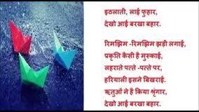 rainy season essay in urdu assignment patent buy a powerpoint rainy season essay in urdu