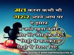Thoughts For The Day In Hindi With Pictures Daily Inspirational Inspiration Download Thoughts Of Life