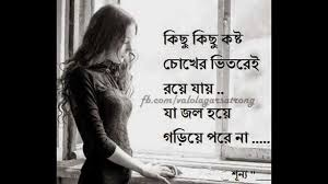 My Best Bangla Love Sms Youtube