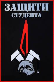 Галерея Арт Владивосток › Дальневосточный Государственный  Восьмакова Т Плакат Берегите студента