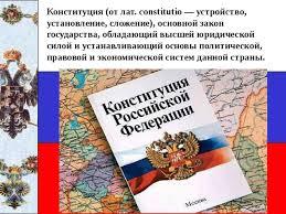 Реферат История создания Российской Конституции  Конституция от лат constitutio устройство установление сложение основной закон